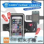 ☆KAMEN Xction運動臂套/臂袋/手機袋/手臂包/慢跑/腳踏車/小米 MIUI Xiaomi 紅米/紅米 Note/紅米 Note 2/3
