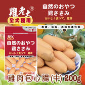 [寵樂子]《雞老大》寵物機能雞肉零食 - CBS-25 雞肉包心腸 (中) 200g / 狗零食