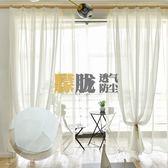 窗紗  定制窗簾紗簾布白紗薄窗紗布料成品特價清倉落地白色沙飄窗簡約陽台紗 霓裳細軟