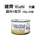 維齊-犬罐-起司160g*24罐-箱購