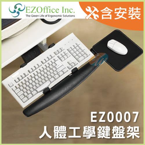 【耀偉】免運@台北含安裝@EZ0007-軌道型夾式人體工學鍵盤架/多功能鍵盤架/人體工學鍵盤架
