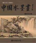 (二手書)中國水墨畫