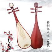 成人琵琶兒童琵琶特制紅木琵琶初學練習琴硬木琵琶 aj6799『黑色妹妹』