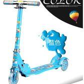 滑板車 2-6歲寶寶滑板車兒童滑滑車三輪閃光踏板車3輪可折疊升降小孩玩具【店慶滿月限時八折】