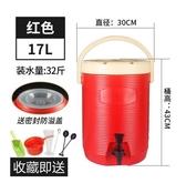 【17L紅色】大容量商用奶茶桶保溫桶飲料桶開水桶