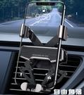 車載手機架汽車用支架導航車上支撐出風口重力支駕萬能通用卡扣式  自由角落