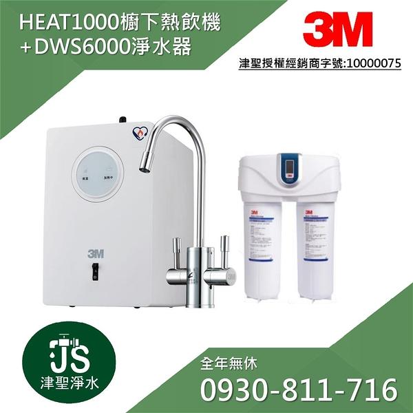 【津聖】3M HEAT1000熱飲機+DWS6000智慧型雙效淨水器【給小弟我一個服務的機會】【LINE ID: s099099】
