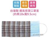買一送一【台灣珍昕】台灣製 透氣保潔口罩套~顏色隨機(約長18x寬9.5cm)/(此商品評選 買1送1 活動)