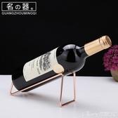 紅酒架不銹鋼簡約紅酒架擺件創意展示架酒瓶架家用歐式紅酒架榮耀 新品