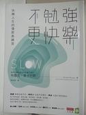 【書寶二手書T1/勵志_HB1】不勉強,更快樂:快轉人生的慢節奏練習_布魯克‧麥卡拉莉,  陳俐雯
