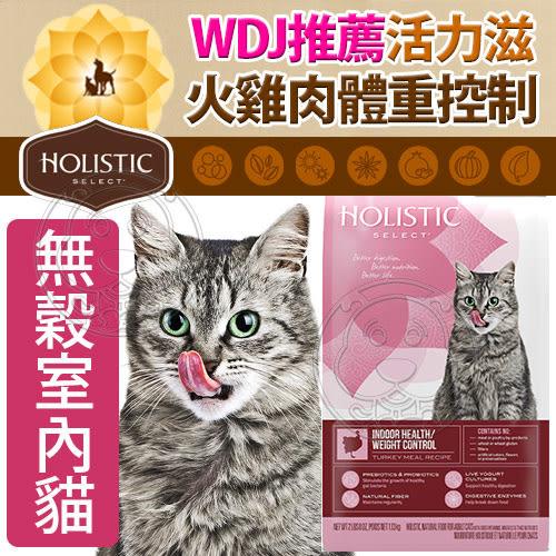 【培菓平價寵物網】 新包裝活力滋Holistic》無穀室內貓體重控制-2.5lb/1.13kg