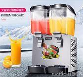 樂創飲料機商用果汁機冷熱飲機可樂奶茶飲品機自助全自動單雙三缸QM 美芭