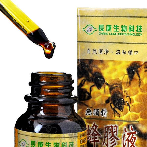 長庚生技 蜂膠液 25ml /瓶 (味道溫和濃郁 不含酒精 )【媽媽藥妝】
