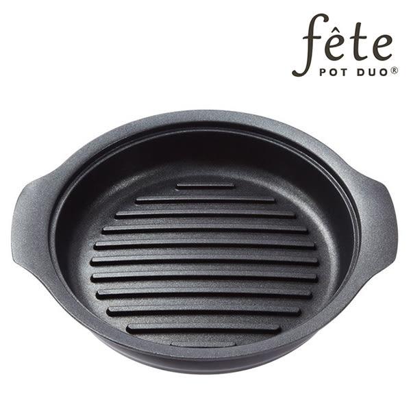 烤盤 調理鍋【U0084】recolte日本麗克特 fete調理鍋 專用牛排烤盤 完美主義