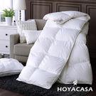 《HOYACASA羽絨之戀》匈牙利95/05立體隔間羽絨被(雙人6x7尺)