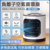 淨化風扇負離子空調風扇投影燈床頭小台扇多功能空氣淨化多功能扇
