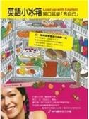 二手書博民逛書店 《英語小冰箱:開口就能「秀」自己》 R2Y ISBN:9570834536│GuntherBreaux