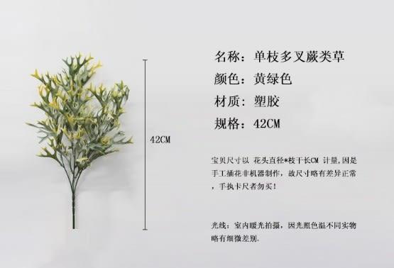 [協貿國際]蕨類草海草/黃綠色/配草/高檔外貿批發/仿真花材/樣板房會所歐式