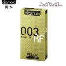 保險套送潤滑液 避孕套 衛生套 安全套 Okamoto岡本003-RF極薄貼身衛生套(6入裝)