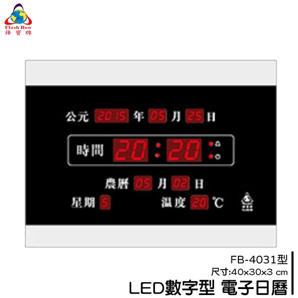 【鋒寶】FB-4031 LED電子日曆 數字型 萬年曆 電子時鐘 電子鐘 日曆 掛鐘 LED時鐘 數字鐘
