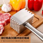 304不銹鋼敲肉錘大號牛排錘拍嫩鬆肉錘打砸牛肉錘子廚房西餐工具【米拉生活館】