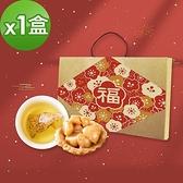 【南紡購物中心】順便幸福-年節禮盒-幸福伴手禮x1(豆塔+茶)