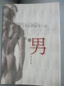 【書寶二手書T7/翻譯小說_OEI】男_柳美里