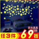 夜空螢光發亮星星 創壁貼 (3.8cm彩色100顆裝) 爆【AF01026】JC雜貨