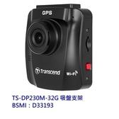 新風尚潮流 創見 行車紀錄器 【TS-DP230M-32G】 DrivePro 230 內建鋰電池 附記憶卡 吸盤固定架