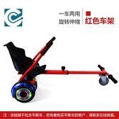 超盛 智慧電動平衡車卡丁車架 兒童成人漂移車6.5寸10寸通用車架 igo 范思蓮恩