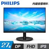 【Philips 飛利浦】272V8A 27型 IPS寬螢幕顯示器