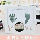 寶寶手足印泥新生兒童腳丫印嬰兒手腳印泥百天永久紀念品創意相框 東京衣秀
