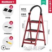 梯子多 家用室內摺疊人字梯加厚四步五步踏板鋼管伸縮行動扶梯金曼麗莎