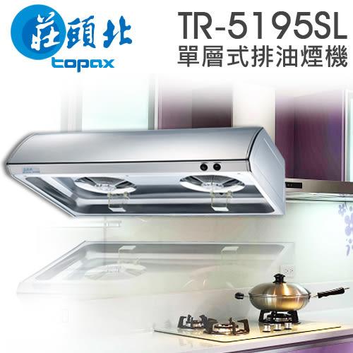【有燈氏】莊頭北 單層式 傳統 排油 抽油煙機 79CM 不鏽鋼 16m³/min 194W【TR-5195SL】