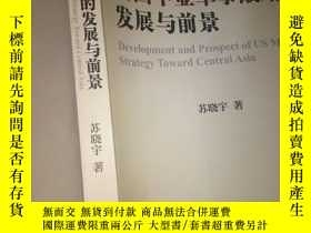 二手書博民逛書店罕見美國中亞軍事戰略的發展與前景Y13693 蘇曉宇 中國社會科