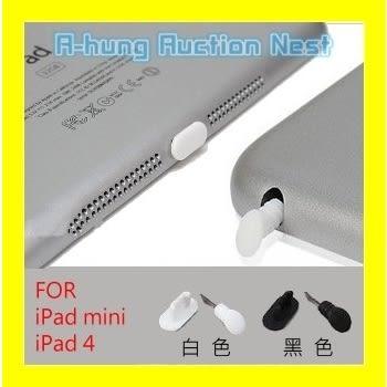 【一組只要9元】APPLE iPad 4 iPad Mini 專用防塵塞組 平板專用 手機 防塵塞 耳機塞 防塵套