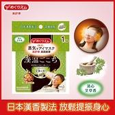 美舒律蒸氣眼罩漢溫舒芯系列清心艾草香 1片裝