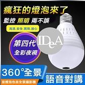 IDEA 現貨 LED燈泡監視器 攝影機 360度全景 家用 臥室 客廳 居家生活 五金