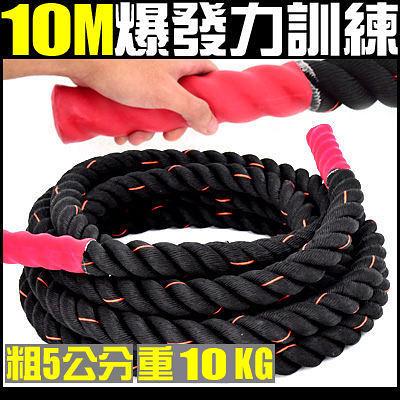 10公尺戰鬥繩(粗5CM)長10M戰繩大甩繩力量繩有氧繩運動健身粗繩子BATTLING格鬥另售拉繩啞鈴壺鈴