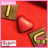 巧克力 幸福可可 我愛你手工巧克力禮盒(法式甜點心客製化甜點糕點聖誕中秋禮盒)