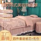 美容床罩定制歐式小奢華美容院床套四件套簡約帶洞按摩床罩子床單專用YJT 快速出貨