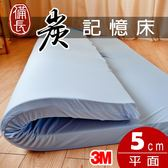 【Jenny Silk名床】備長炭記憶床墊.平面厚度5cm.加大雙人.全程臺灣製造