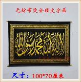 回族穆斯林用品經文立體燙金布卷軸畫