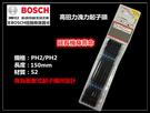 【台北益昌】德國 BOSCH 博世 150mm 高扭力起子頭 洩力起子頭 起子機 電鑽 專用(單支價賣場)