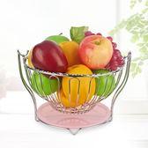 創意水果籃果盤客廳瀝水家用零食桌面收納置物架家居用品送禮佳品-享家生活館 IGO