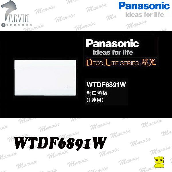 PANASONIC 開關插座 WTDF6891W 一連式封口蓋板(1連用) 國際牌星光系列