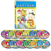 金鼎獎中國詩樂之旅(12入CD)