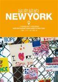 (二手書)祕密紐約:一手掌握紐約客的13種玩樂祕訣