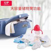 嬰兒背帶新生小孩兒童四季通用寶寶腰凳橫前抱式多功能【步行者戶外生活館】