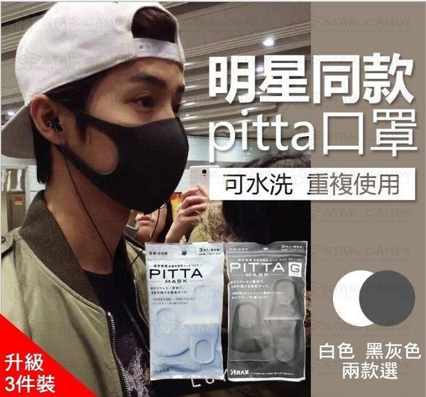 【當日出貨】升級三件裝 PITTA MASK 日本熱銷 pm2.5 口罩 明星 時尚口罩 防霧霾 母親節【A26】